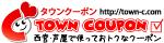 西宮・芦屋の使っておトクなクーポンサイト「タウンクーポン」 クーポンページを印刷してお店へGO!