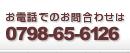 電話 0798-65-6126 エヴー ET VOUS