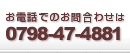 甲子園自動車教習所 電話 0798-47-4881